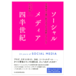 ソーシャルメディア四半世紀の読書感想