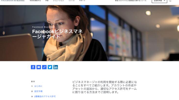 facebook広告で必要なiOS14対応についてまとめてみた