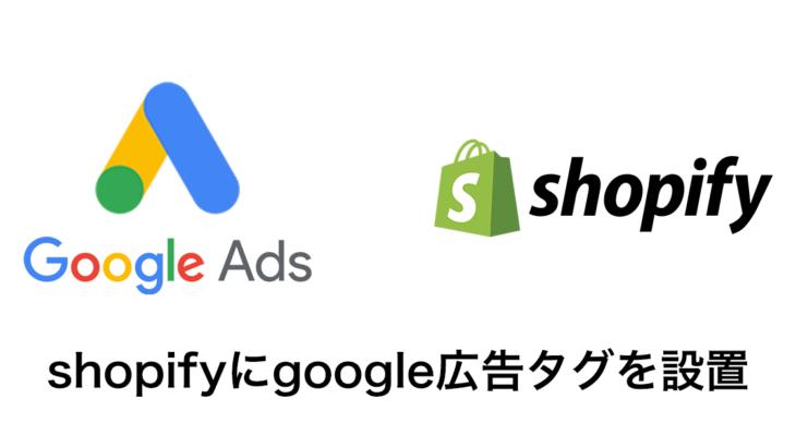 shopifyでgoogle広告のCVタグを設置